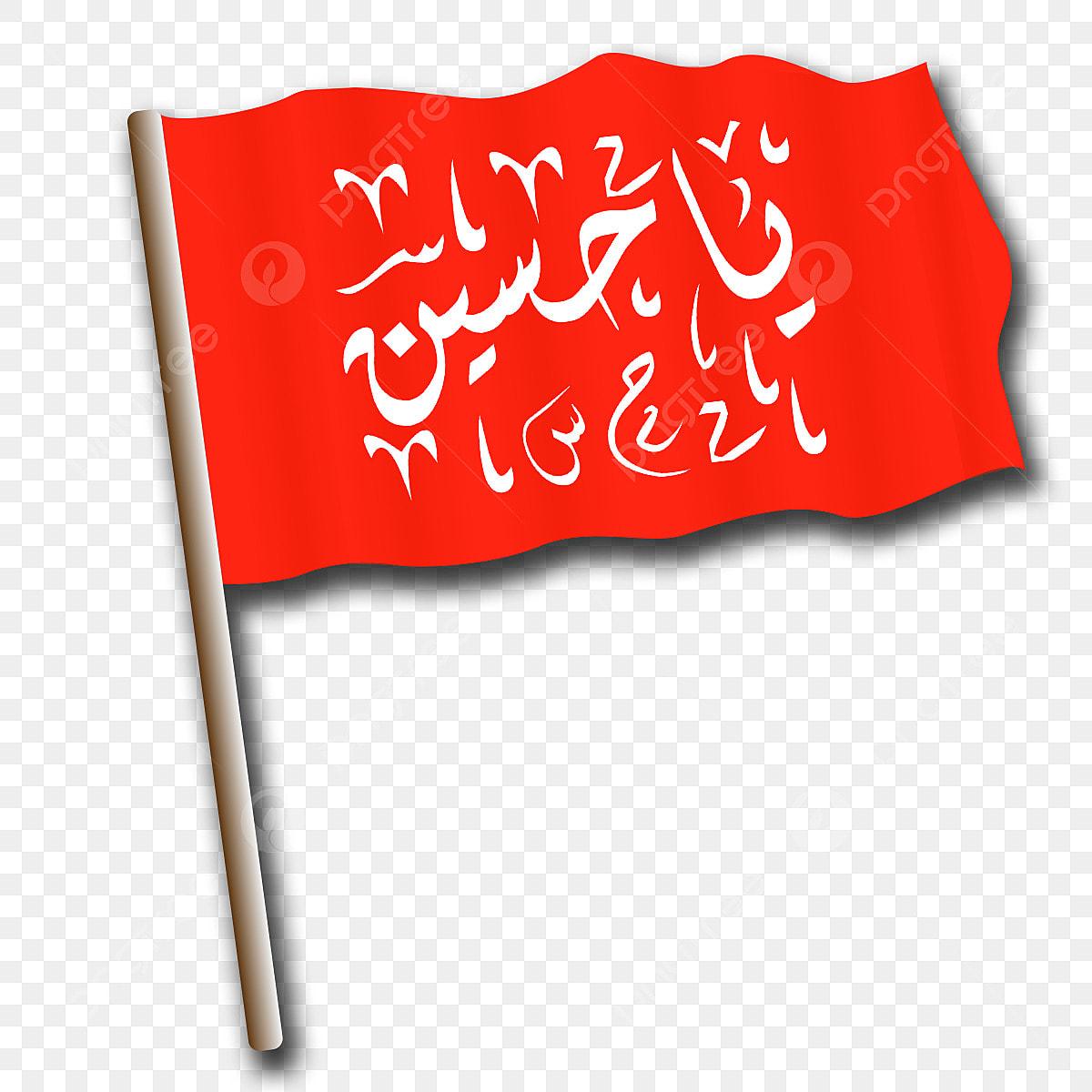 Hazrat Imam Hussain Flag Png With Calligraphy Muharram Design