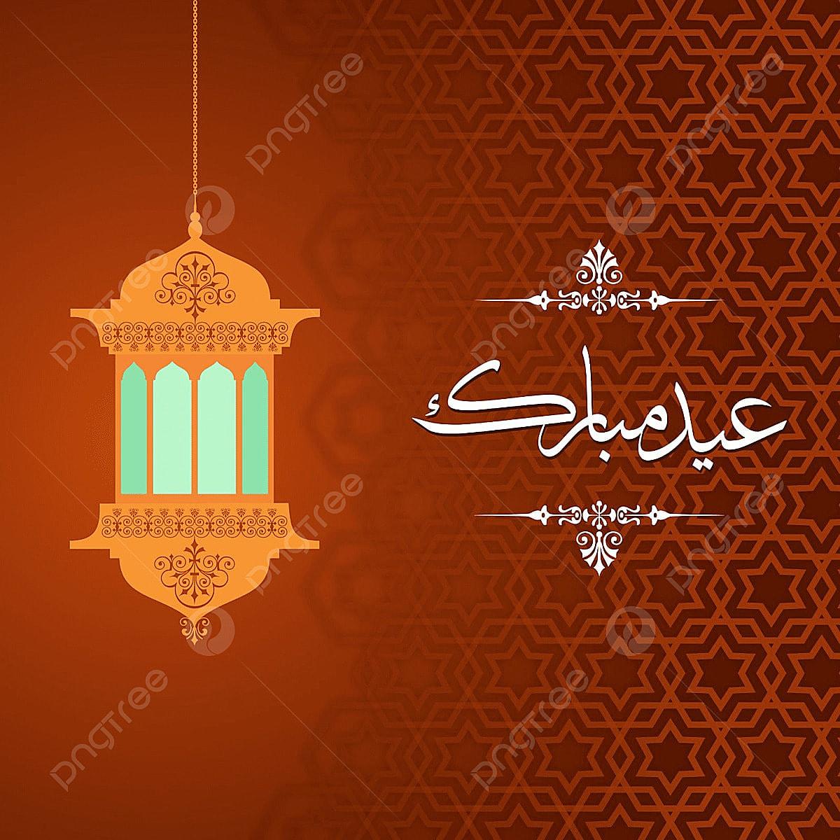 عيد الفطر المبارك بطاقات المعايدة عيد الأضحى المبارك نبذة مختصرة