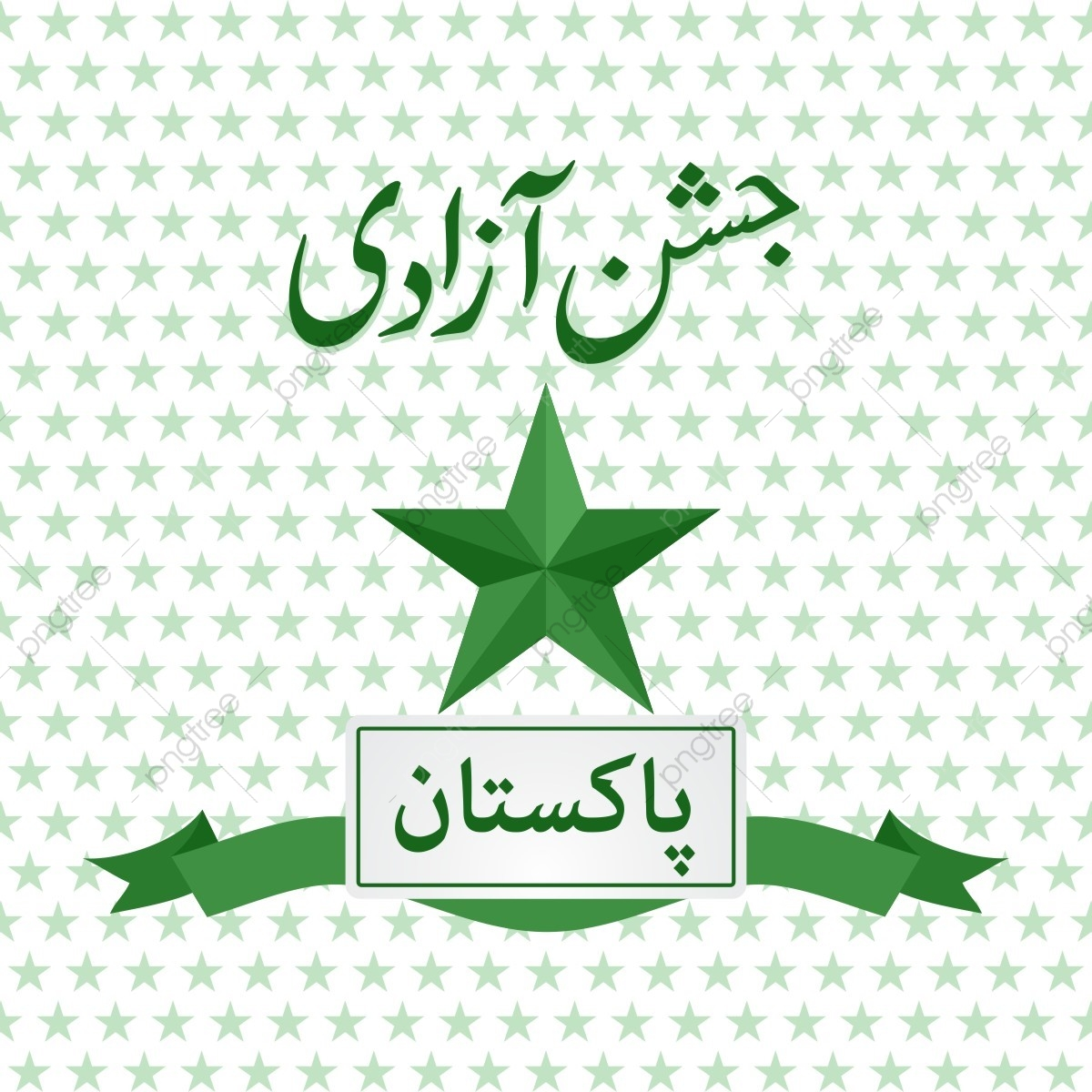 14 August Pakistan Happy Independence Day Star Green Flag Of Pakistan Png And Vector With Transparent Background For Free Download