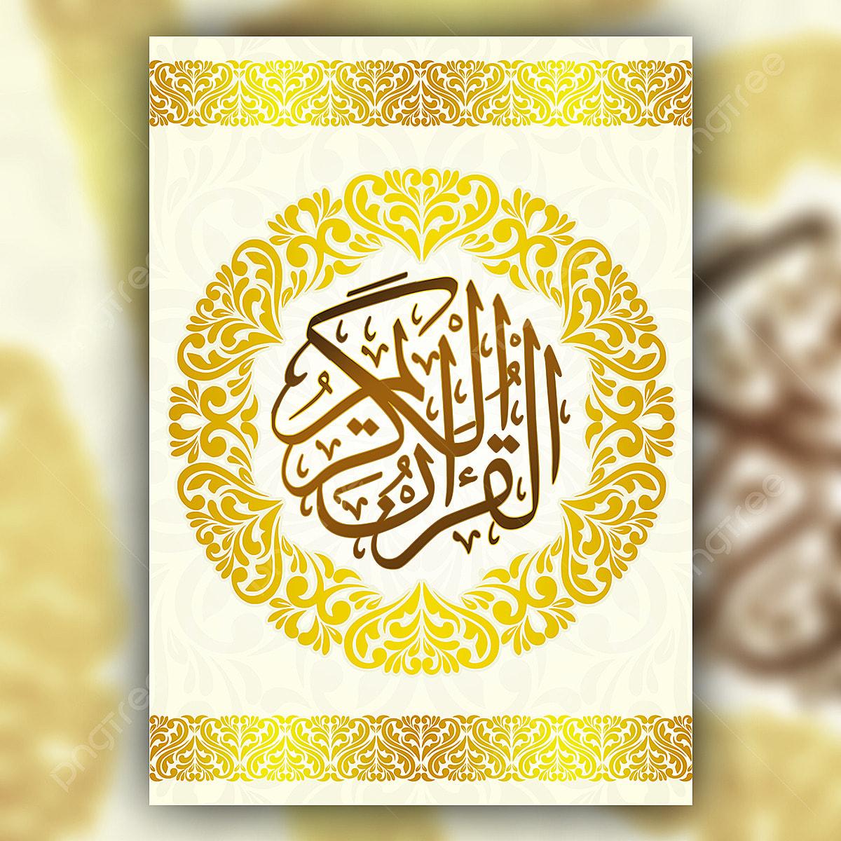 غلاف مصحف ذهبي فن القرآن الأزهار المزخرفة حلية ذهبية Png وملف Psd للتحميل مجانا