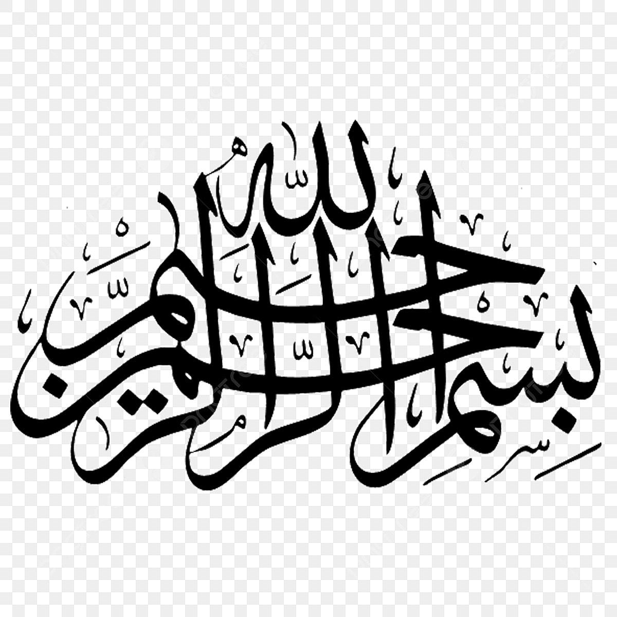 Slr Slr Allah Basmallah Fail Png Dan Psd Untuk Muat Turun