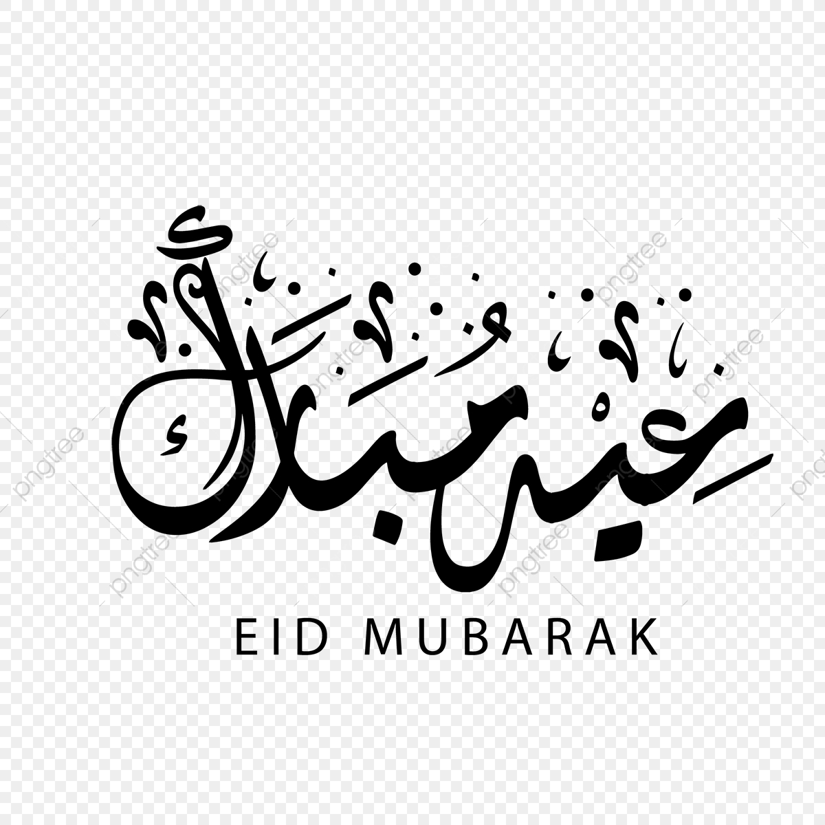 Eid Mubarak Png Images Vector And Psd Files Free Download On