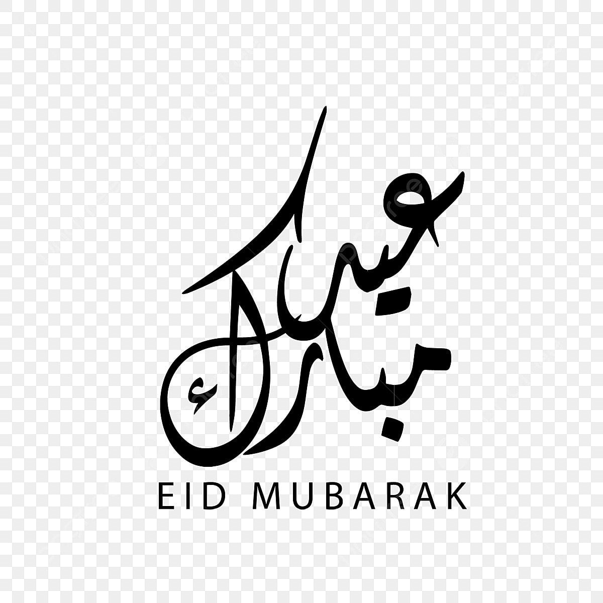Eid Mubarak Diwani Calliigraphy Png Free Download Eid Eid