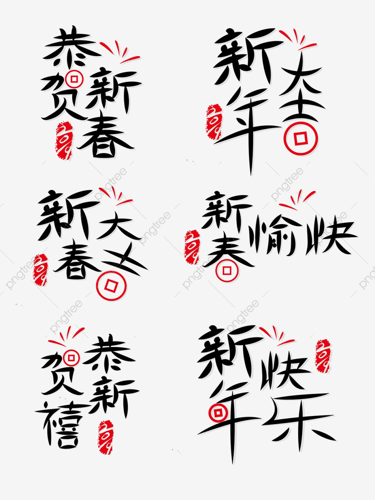 happy chinese new year greetings related art words set happy new year congratulations to the new year new years day png and vector with transparent background for free download https pngtree com freepng happy chinese new year greetings related art words set 4036144 html