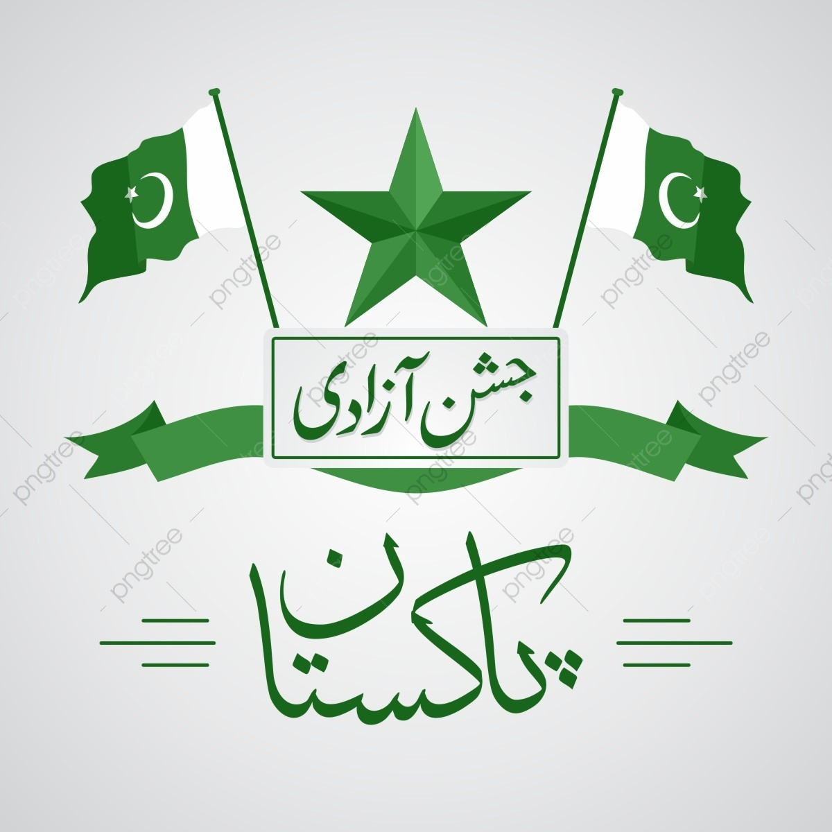 Happy Independence Day 14 August Pakistan Greeting Card August 14 Pakistani Flag Flag Of Pakistan Png And Vector With Transparent Background For Free Download