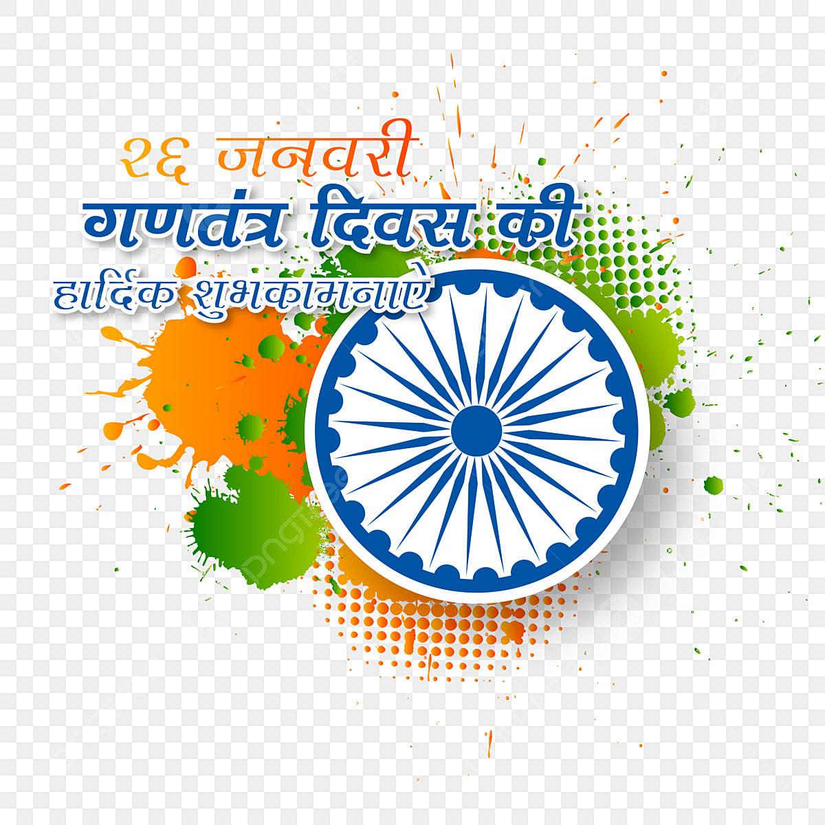 Happy Republic Day India Calligraphy In Hindi 26 January 15