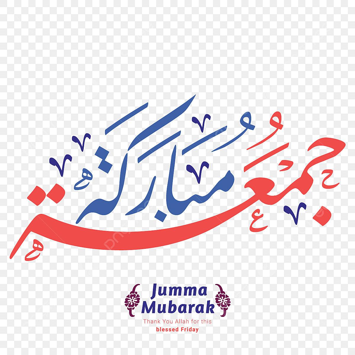 Jumma Mubarak Arabische Kalligrafie übersetzung Gesegnet Freitag