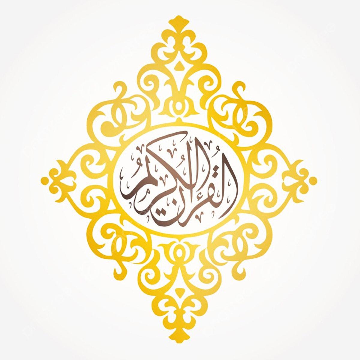 Quran Overornament, Quran, Al Quran, Quran Islamic PNG and
