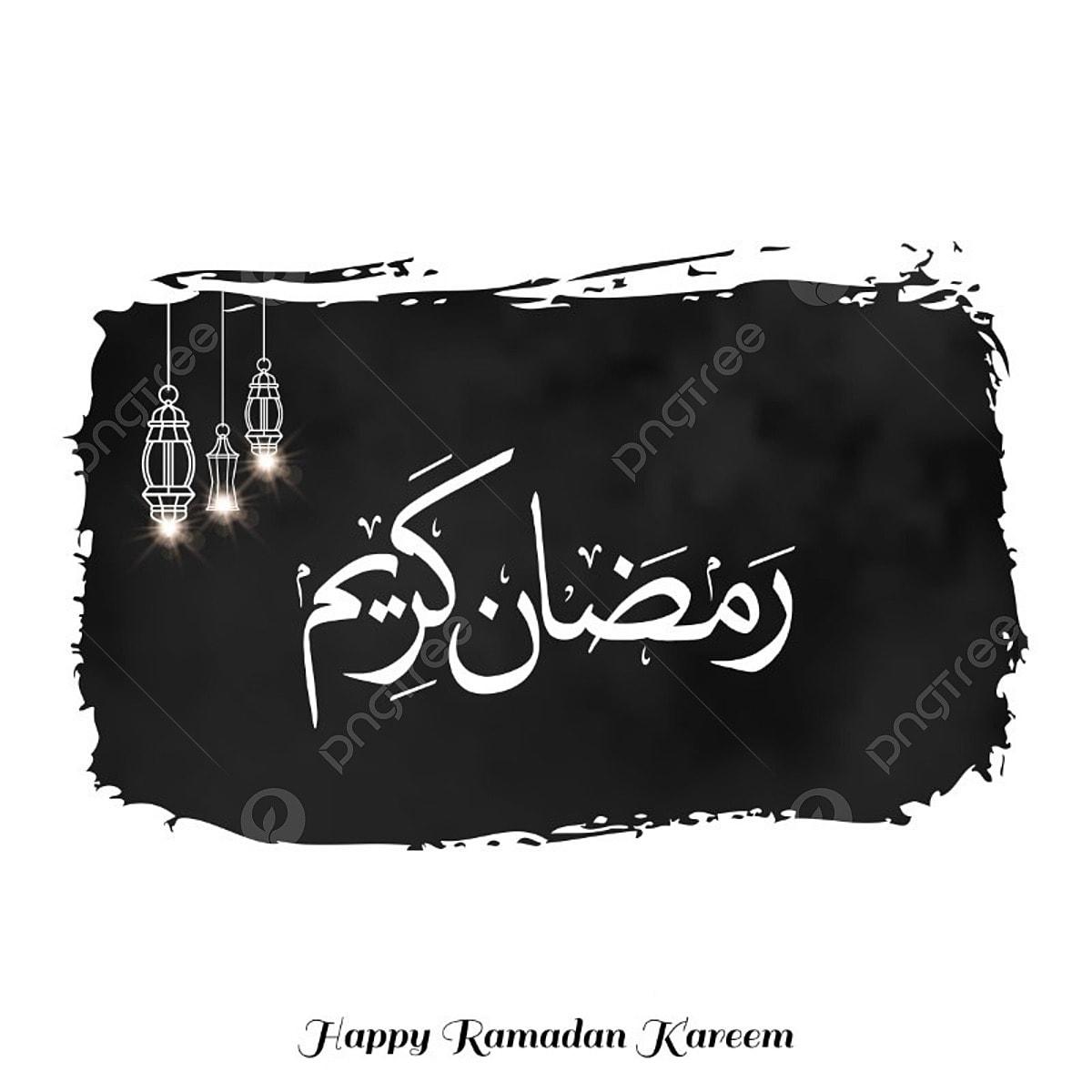 رمضان كريم مطبعي مع خلفية سوداء Ramadan Kareem Eid Png والمتجهات للتحميل مجانا