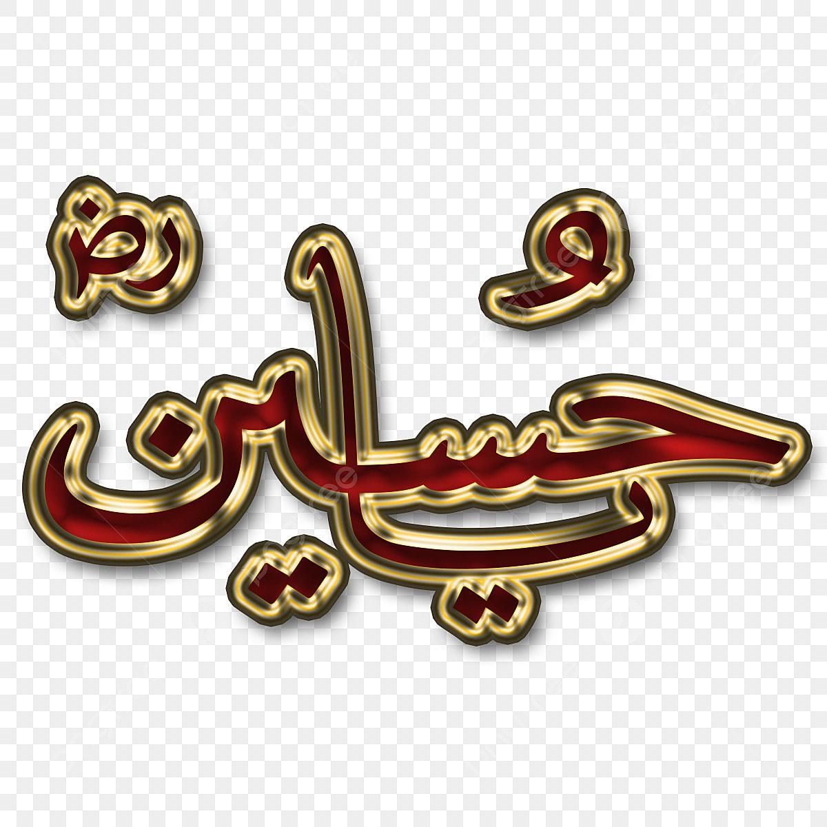 Ya Hussain Png Art Muharram Design Islamic Calligraphy With Gold