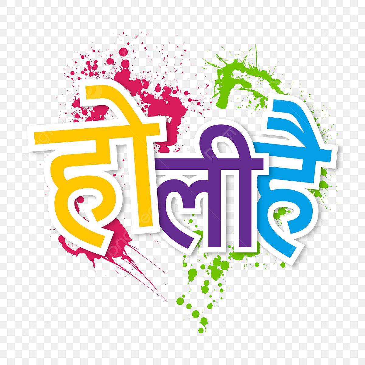 joyeux holi festival des couleurs hindi texte r u00e9sum u00e9