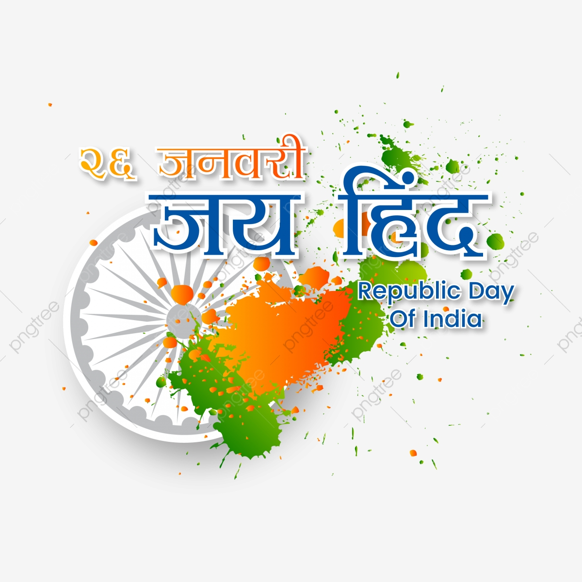 Jai Hind Calligraphy In Hindi 26 January Republic Day Of