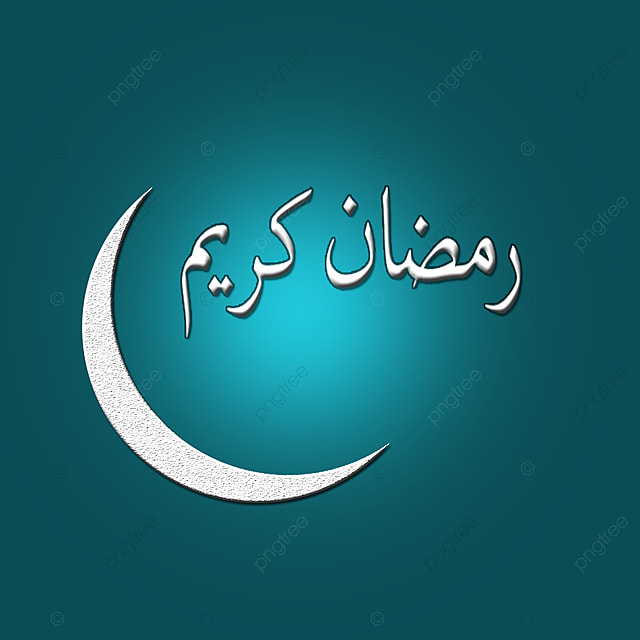Ramadan Wishes In Arabic 2019, Muslims, Islamic, Culture PNG