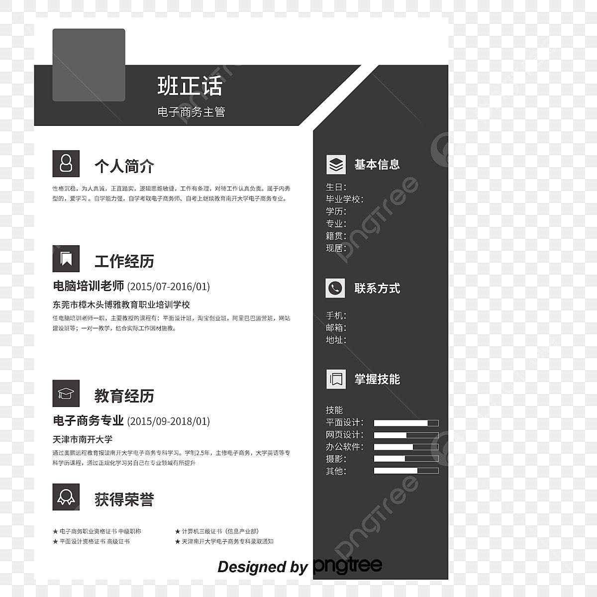gris noir de coffrage cv noir de cv simple cv cv fichier png et psd pour le t u00e9l u00e9chargement libre