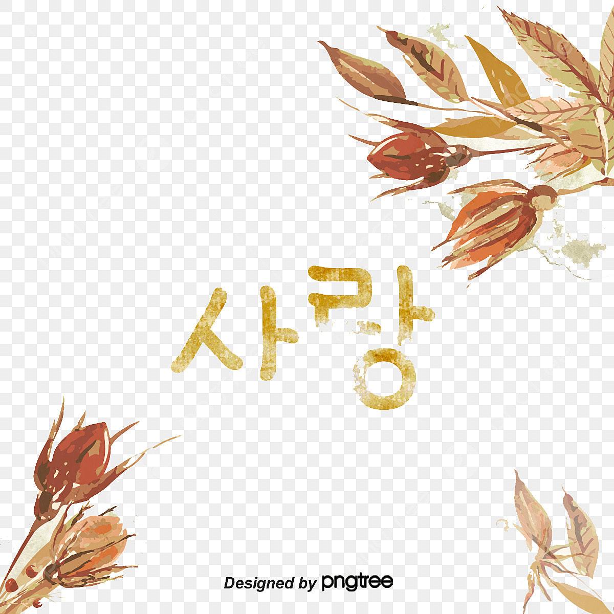 水彩手描き花 韓国風 イラスト 手描き画像とpsd素材ファイルの無料