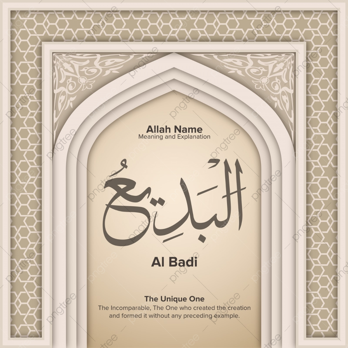 Al Badi' ,99 Names Of Allah With Meaning And Explanation, Al Rehman
