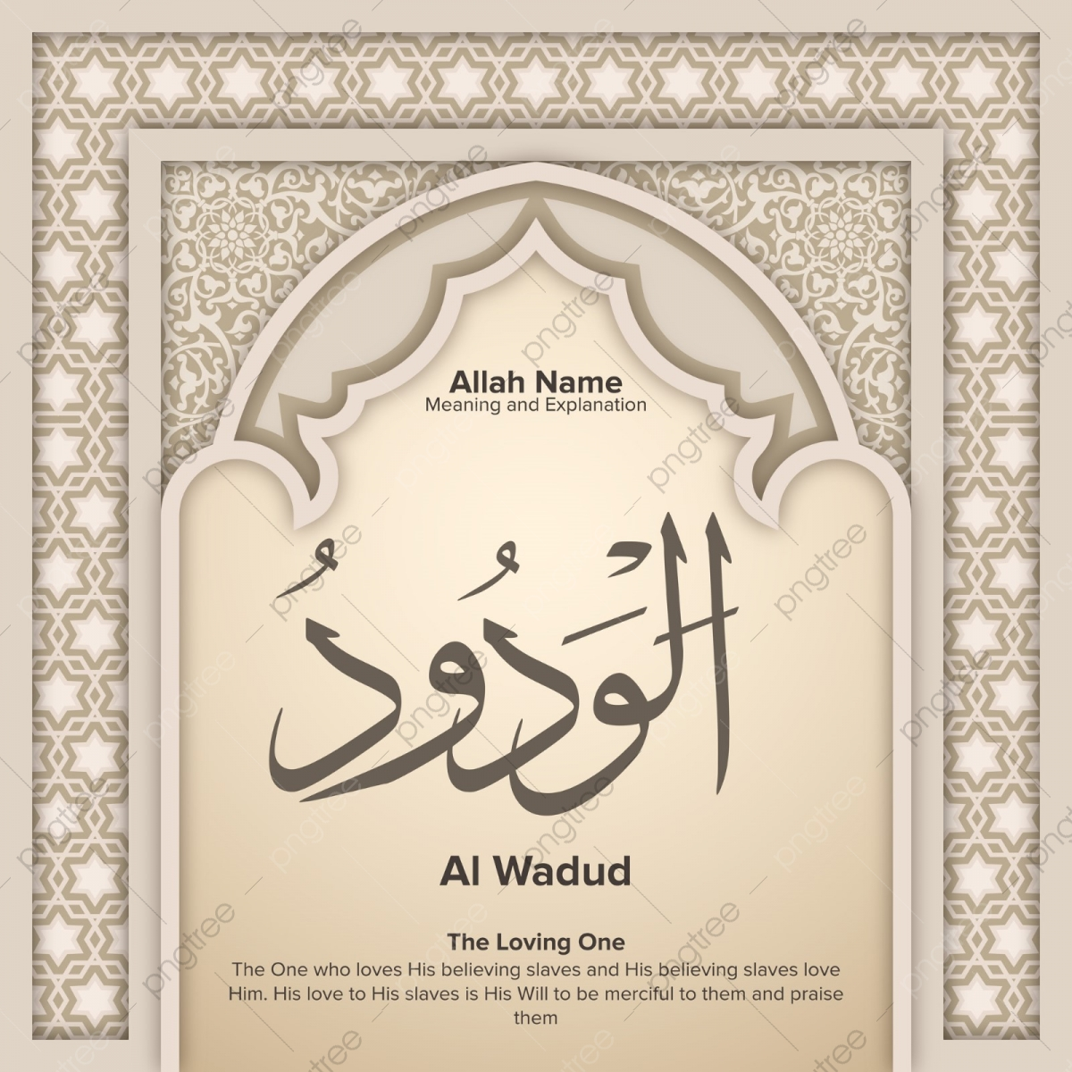 Al Wadud ,99 Names Of Allah With Meaning And Explanation, Al Rehman