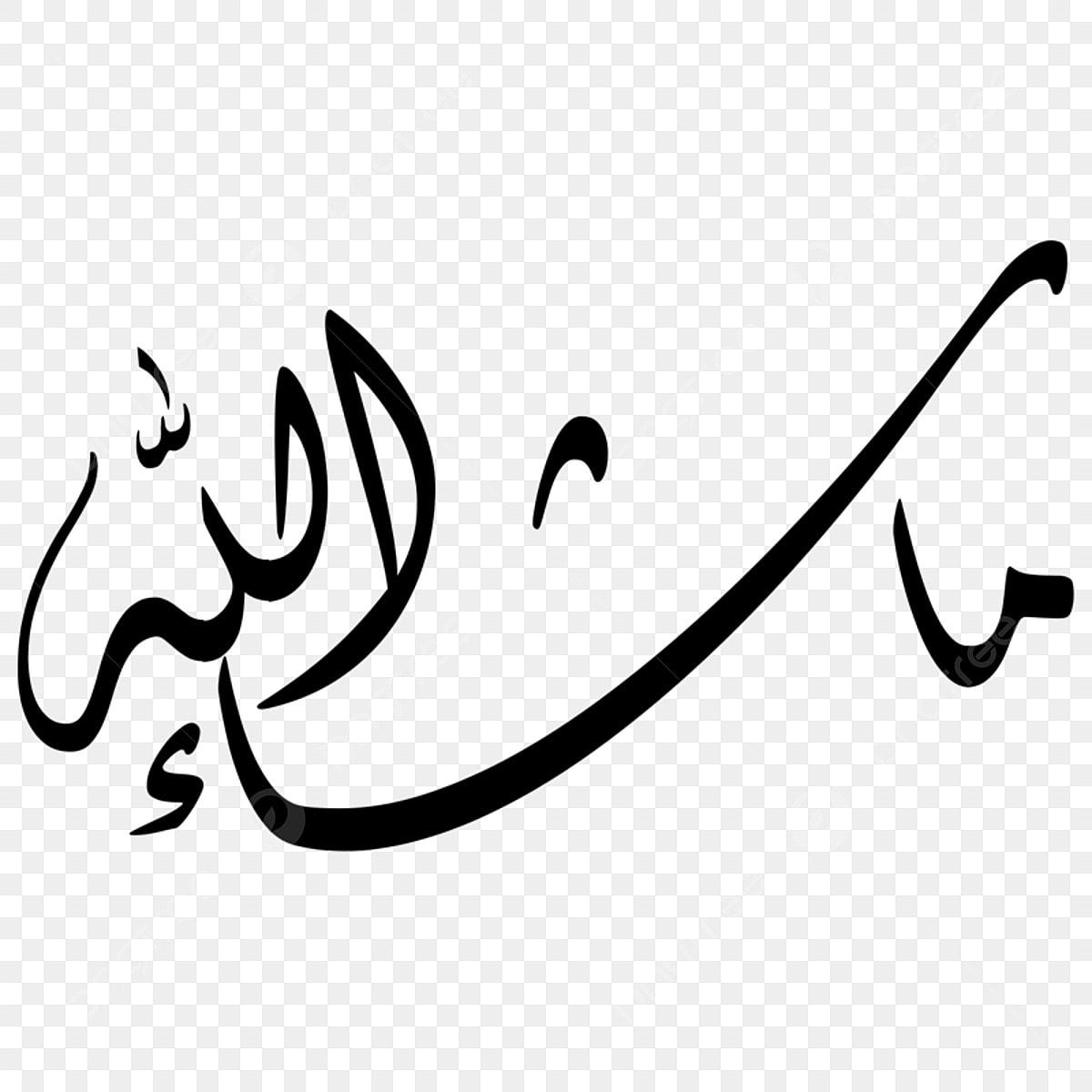 Ma Shaa Allah Islam Kaligrafi Islam Kaligrafi Mashallah