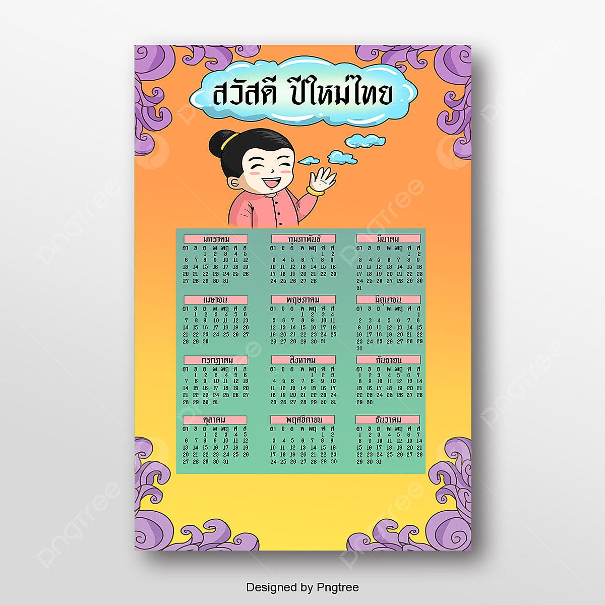 Calendario Rosa Png.Lunisolar Calendario 2019 Menina Em Cor De Rosa 2562