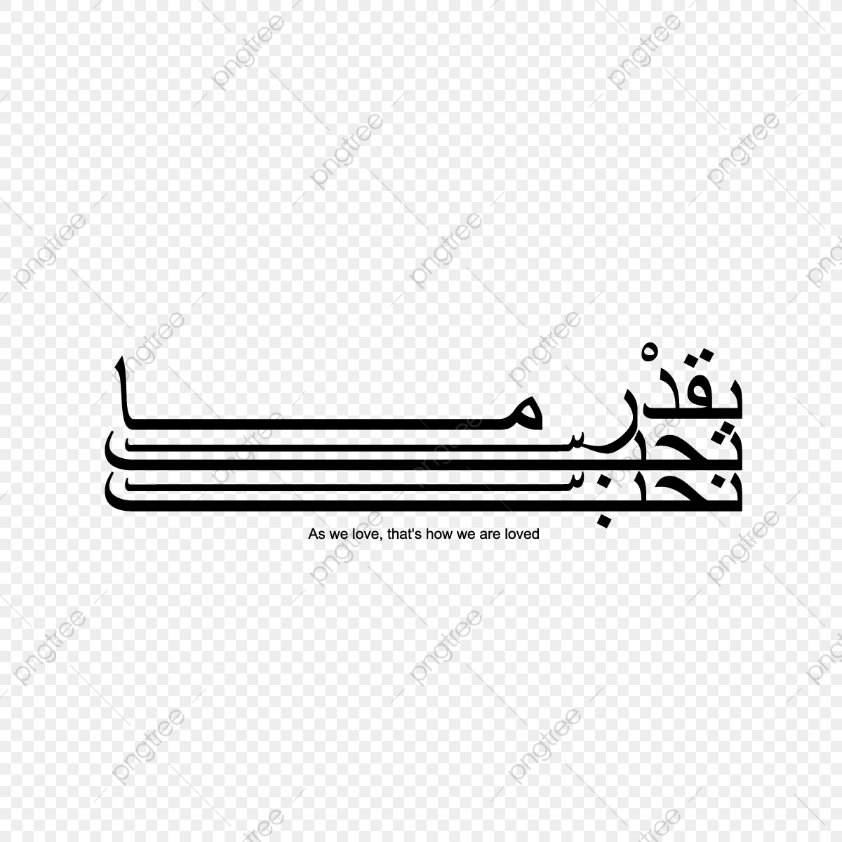 Arabic Calligraphy, Font, Allah, Arabian PNG Transparent