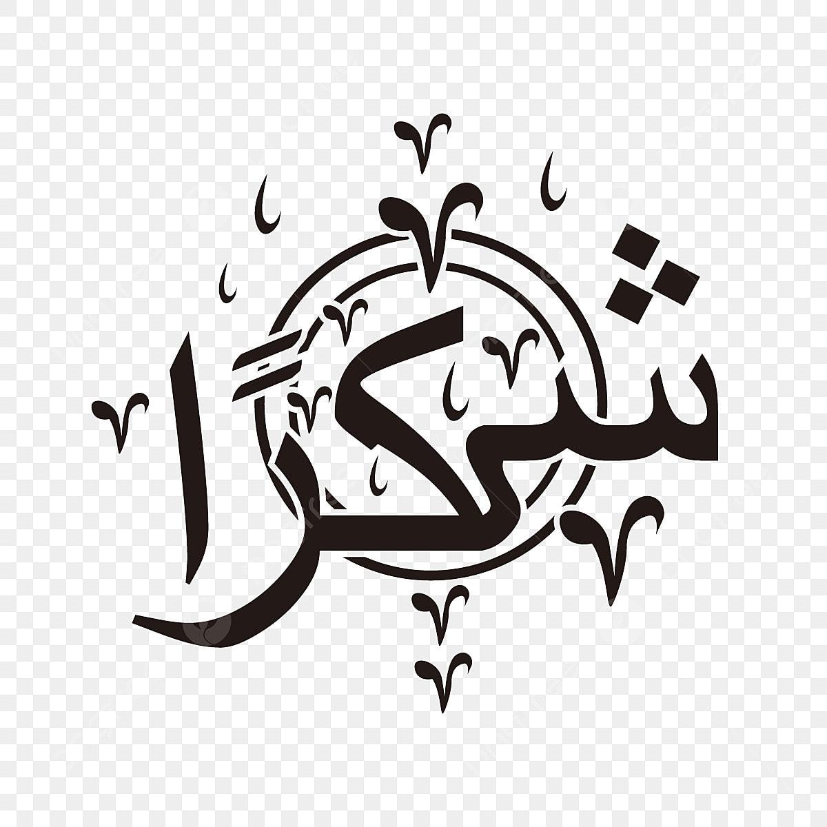 Kata Kata Bahasa Arab Kaligrafi Arab Kaligrafi Vektor Png