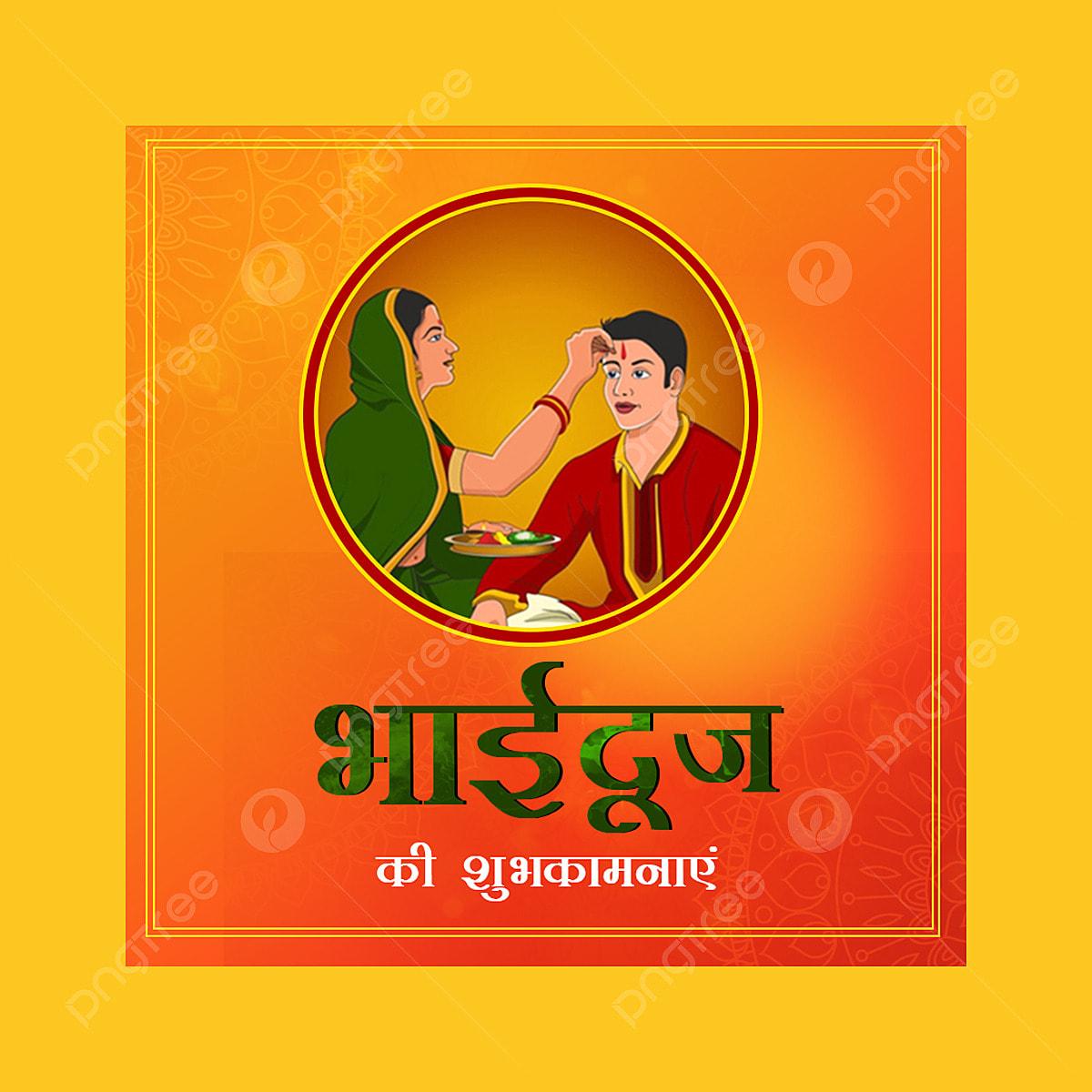 Bhai Dooj Message Bhai Dooj Bhai Dooj Creative Bhai Dooj Banner Png Transparent Clipart Image And Psd File For Free Download
