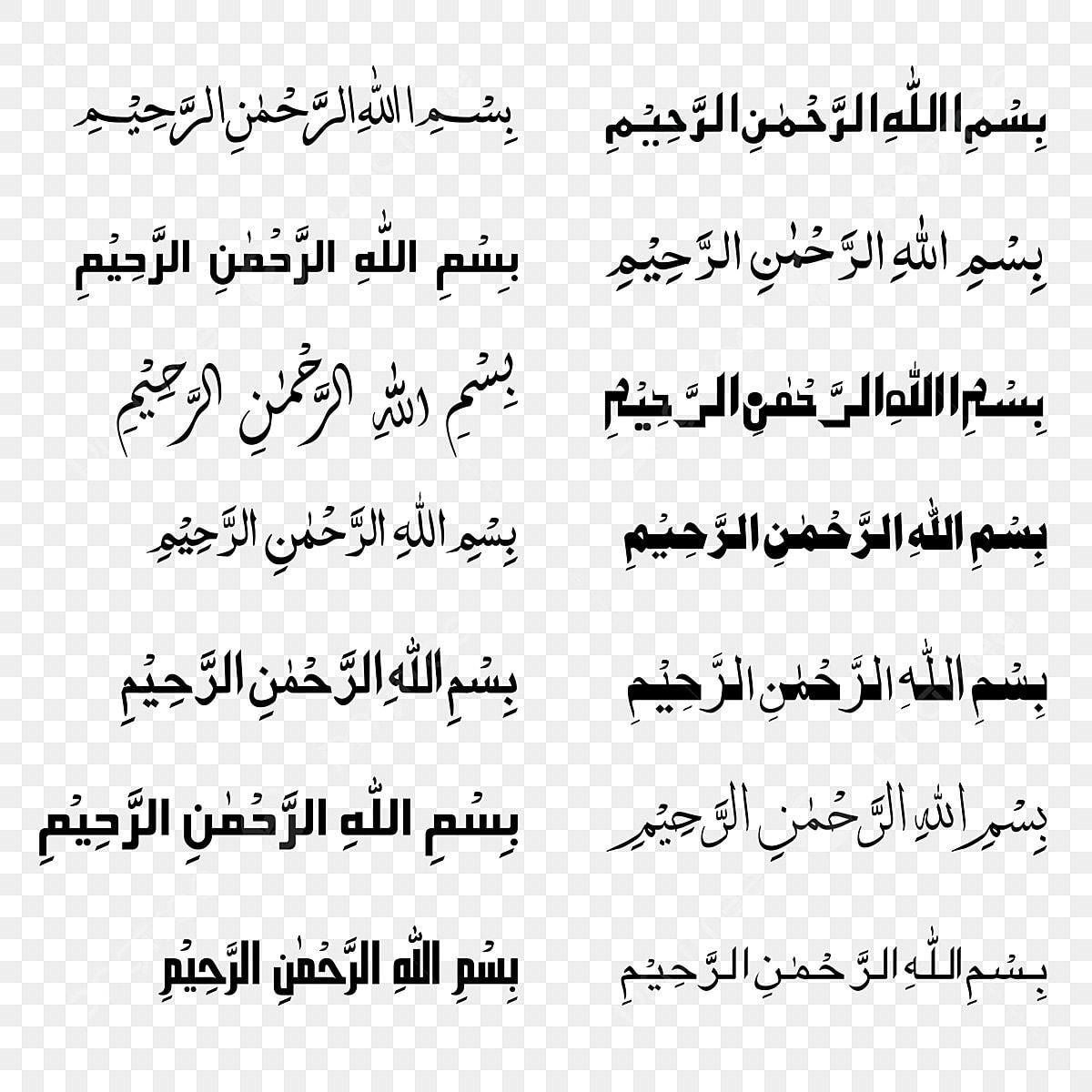Bismillah Arabic Typography, Arabic Calligraphy Of Bismillah
