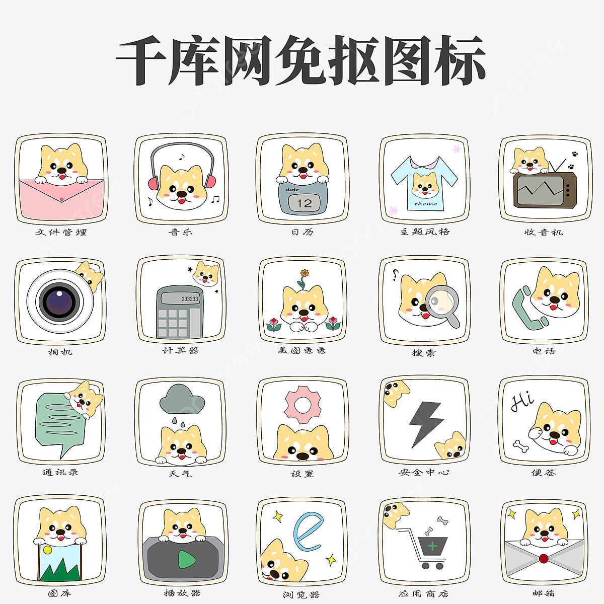 Hand Drawn Icon Cartoon Icon Cute Akita Mobile Themes, Cute Icon