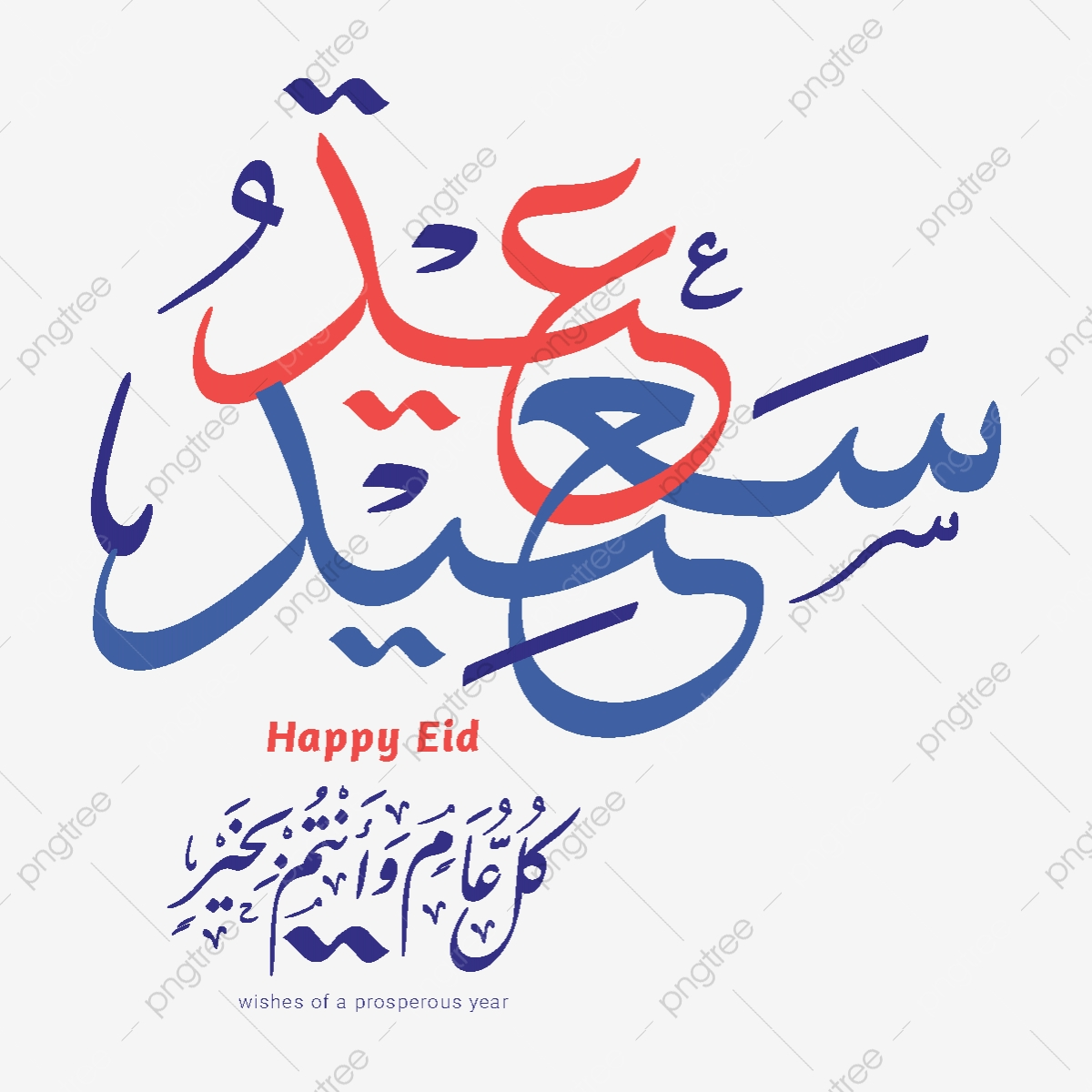 Happy Eid Mubarak Arabic Calligraphy, Arabic Calligraphy, Calligraphic Design Elements, Calligraphy Alphabet PNG and Vector with Transparent Background for Free Download