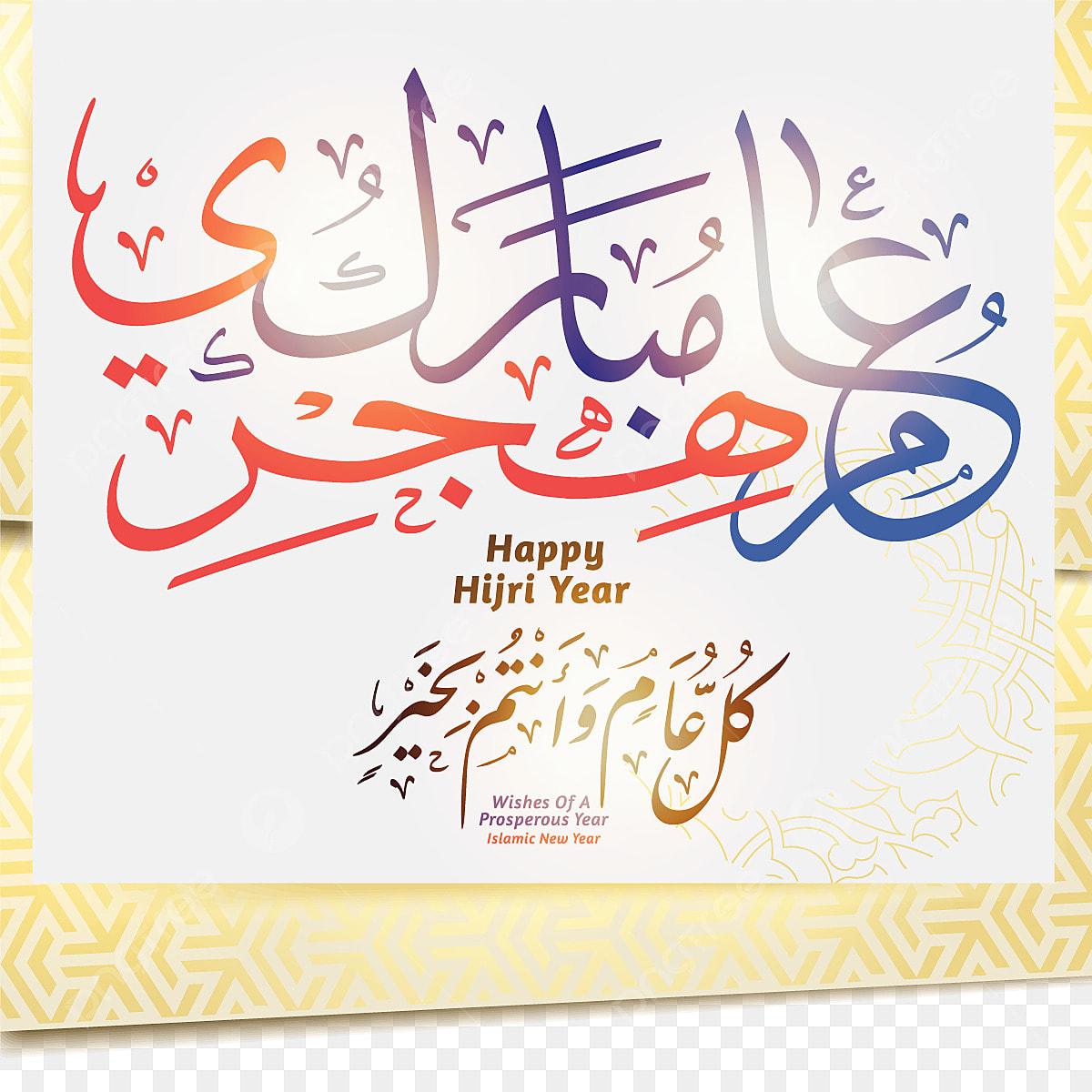 Happy Hijri Year Arabic Calligraphy Elements On Arabic Ornament