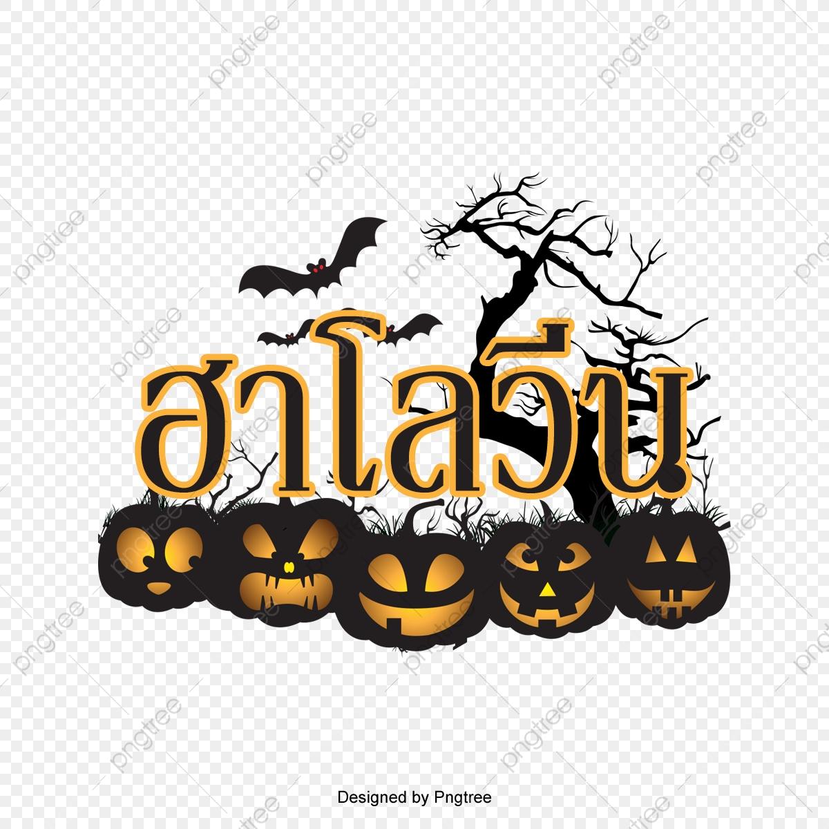 Halloween Vintage Clipart.Vintage Terrible Halloween Vintage Terrible Halloween Png