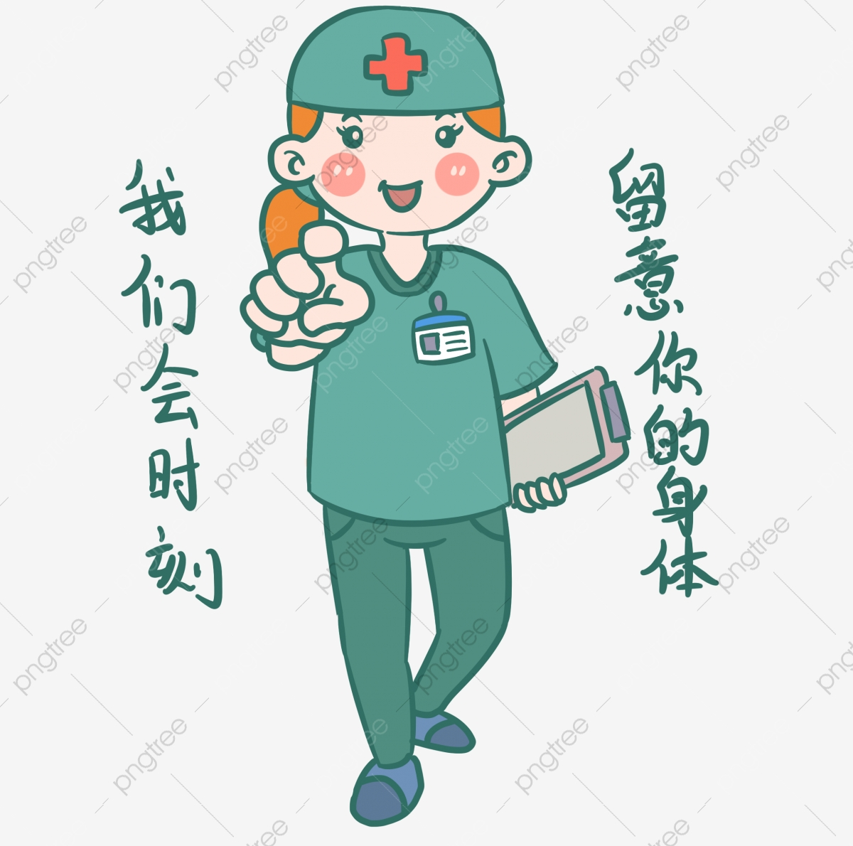 Medical Figure Emoticon Package We Will Always Pay Attention To Your Body Illustration Medical Character Expression Pack Rescue Health Care Png Transparent Clipart Image And Psd File For Free Download