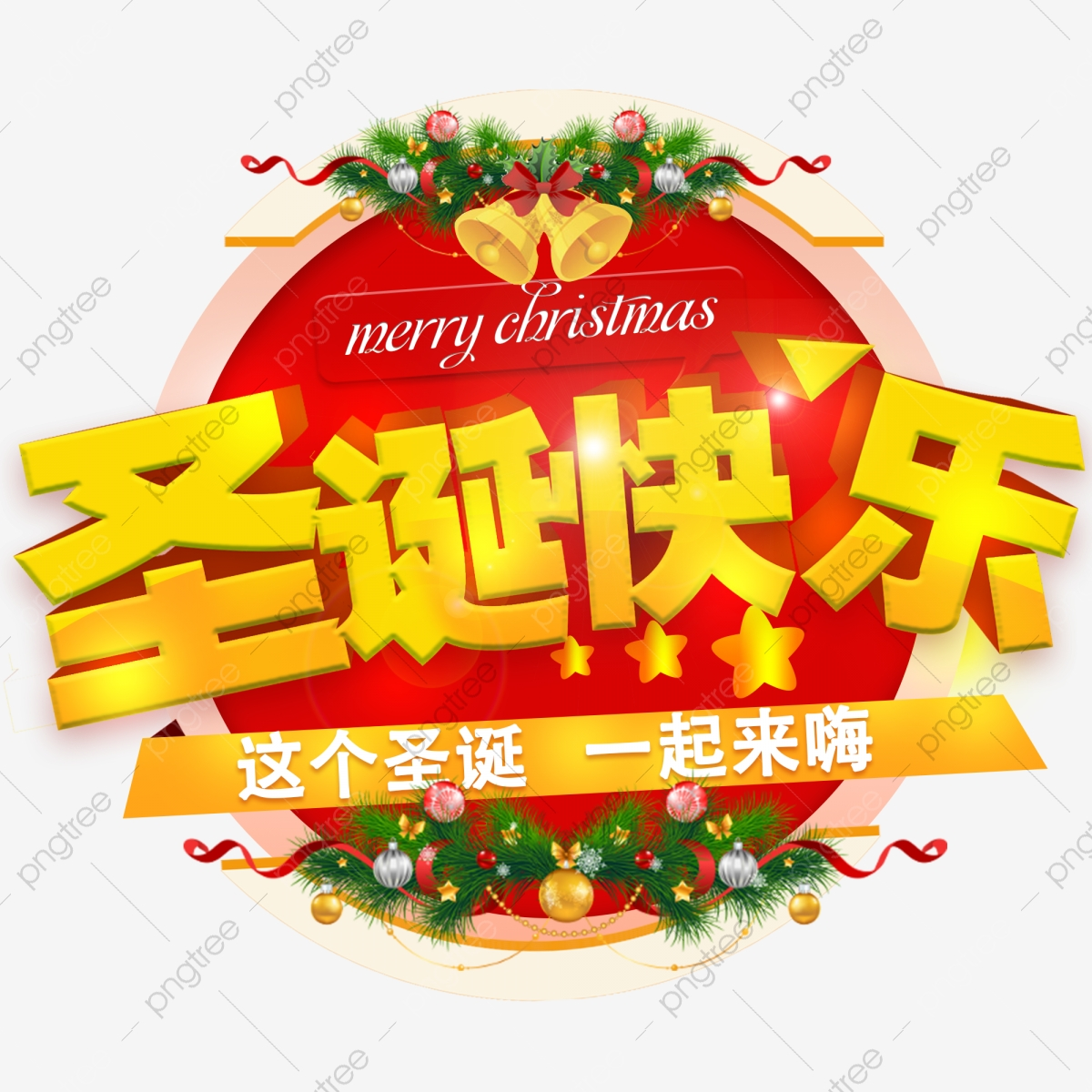 Merry Christmas Writing Clipart.Merry Christmas Christmas Decoration Text Holiday Decoration