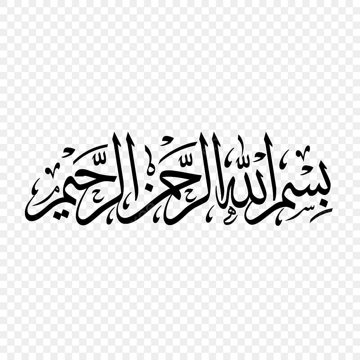 Bismillah Calligraphy Bw, Bismillah, Calligraphy ...  Bismillah Calligraphy Clipart