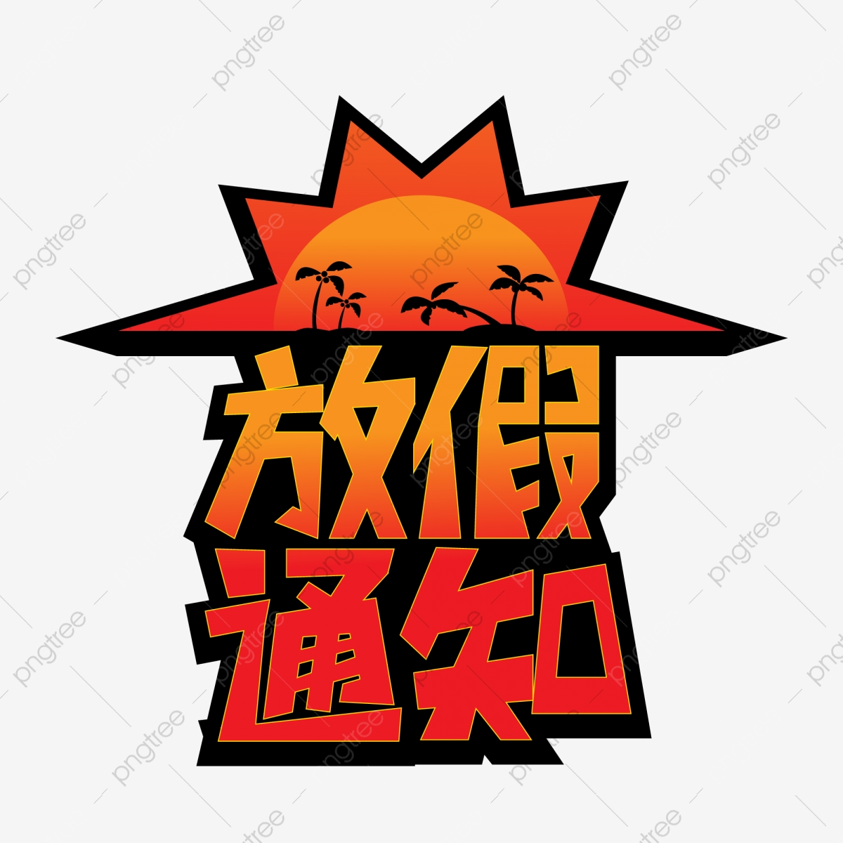 Pop Font Coco Sunlight Element Holiday Notice Orange Red Art