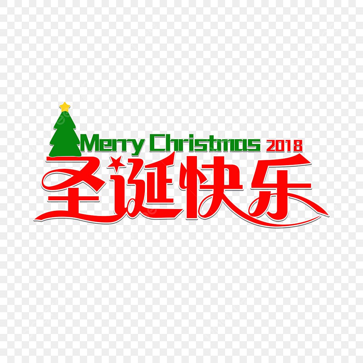 Feliz Navidad Cancion Original.Feliz Navidad Tema Navideno Arte De La Palabra Feliz