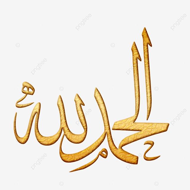 Gold Alhamdulillah Islam Quran Muslim Art Font For Free Download