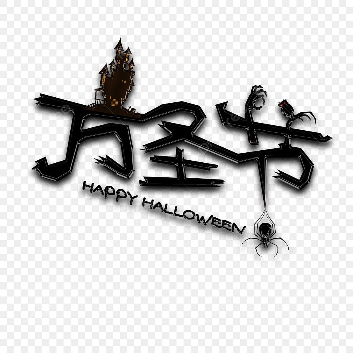 Mot Dart De La Maison Hantée Halloween Noir Halloween Noir