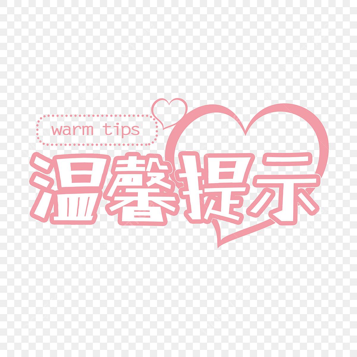 советы для Word Art Element Design 4 теплое напоминание