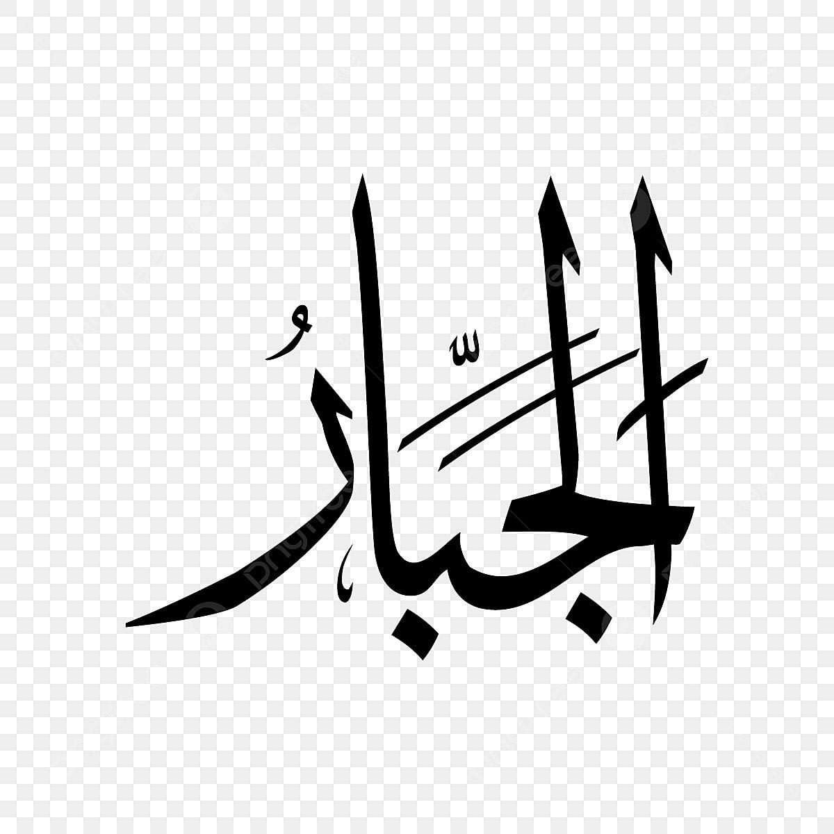 Al Jabar Nama Allah Best Asmaulhusna Asmaulhusna99