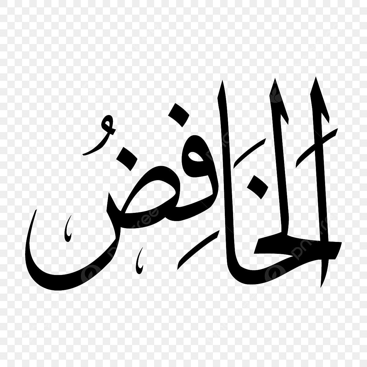 Al Khafidh Nama Allah Best Asmaulhusna Asmaulhusna99