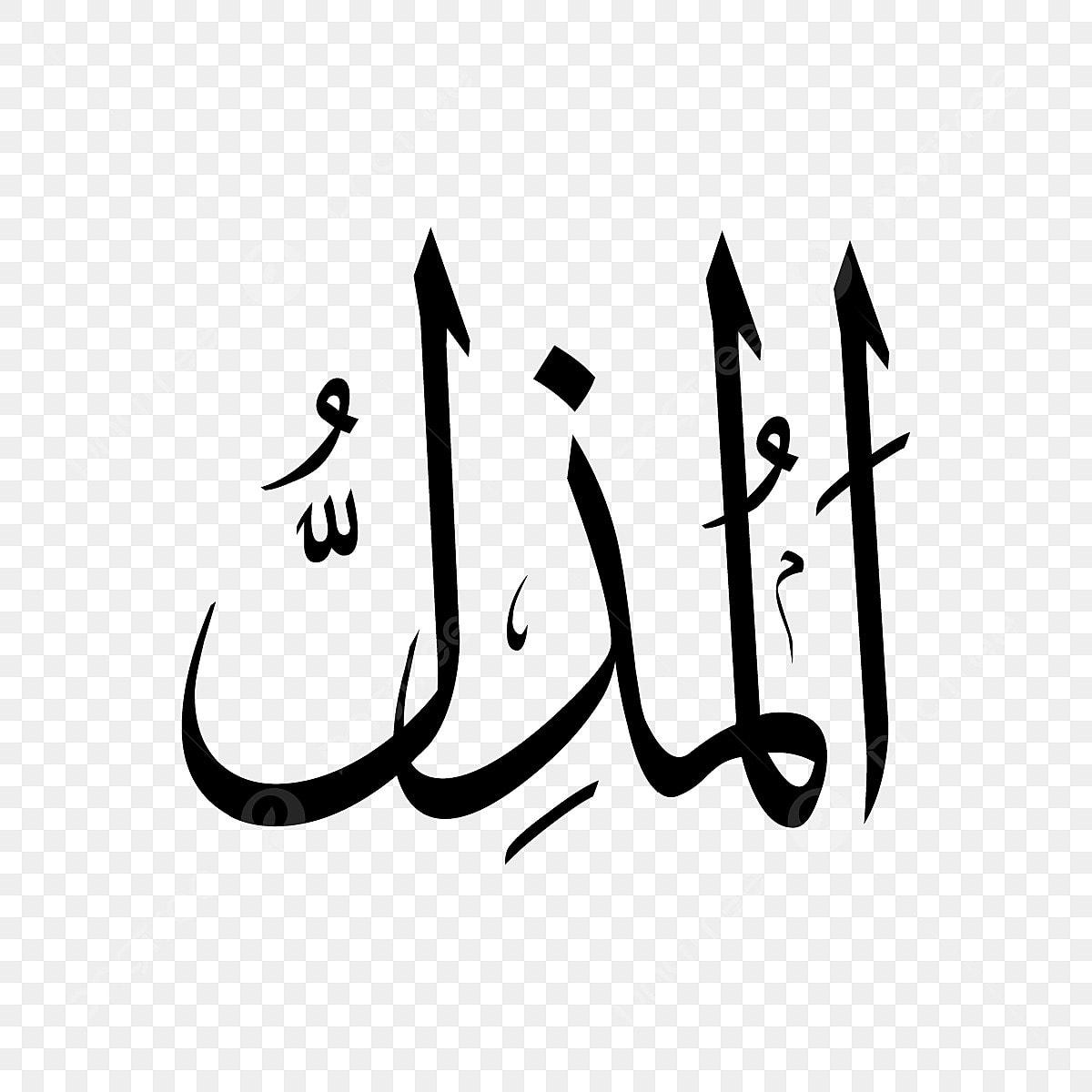 Al Mudzil Nama Allah Best Asmaulhusna Asmaulhusna99