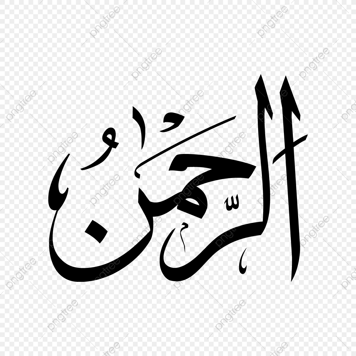 Ar Rahman Asmaul Husna Bw Asmaulhusna Asmaulhusna99