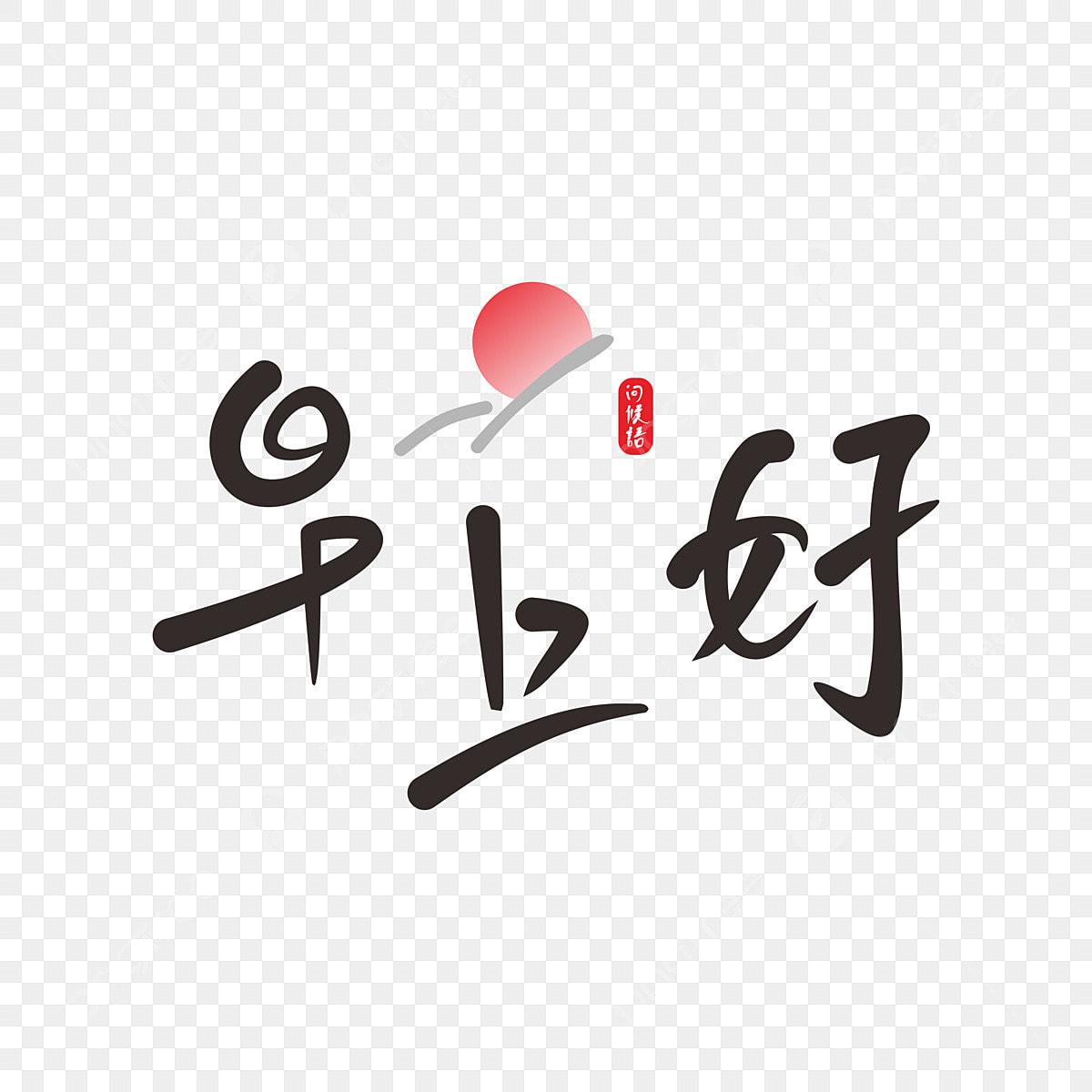 Guten Morgen Gruß Handgeschriebene Gusskarte Druck Emoticon