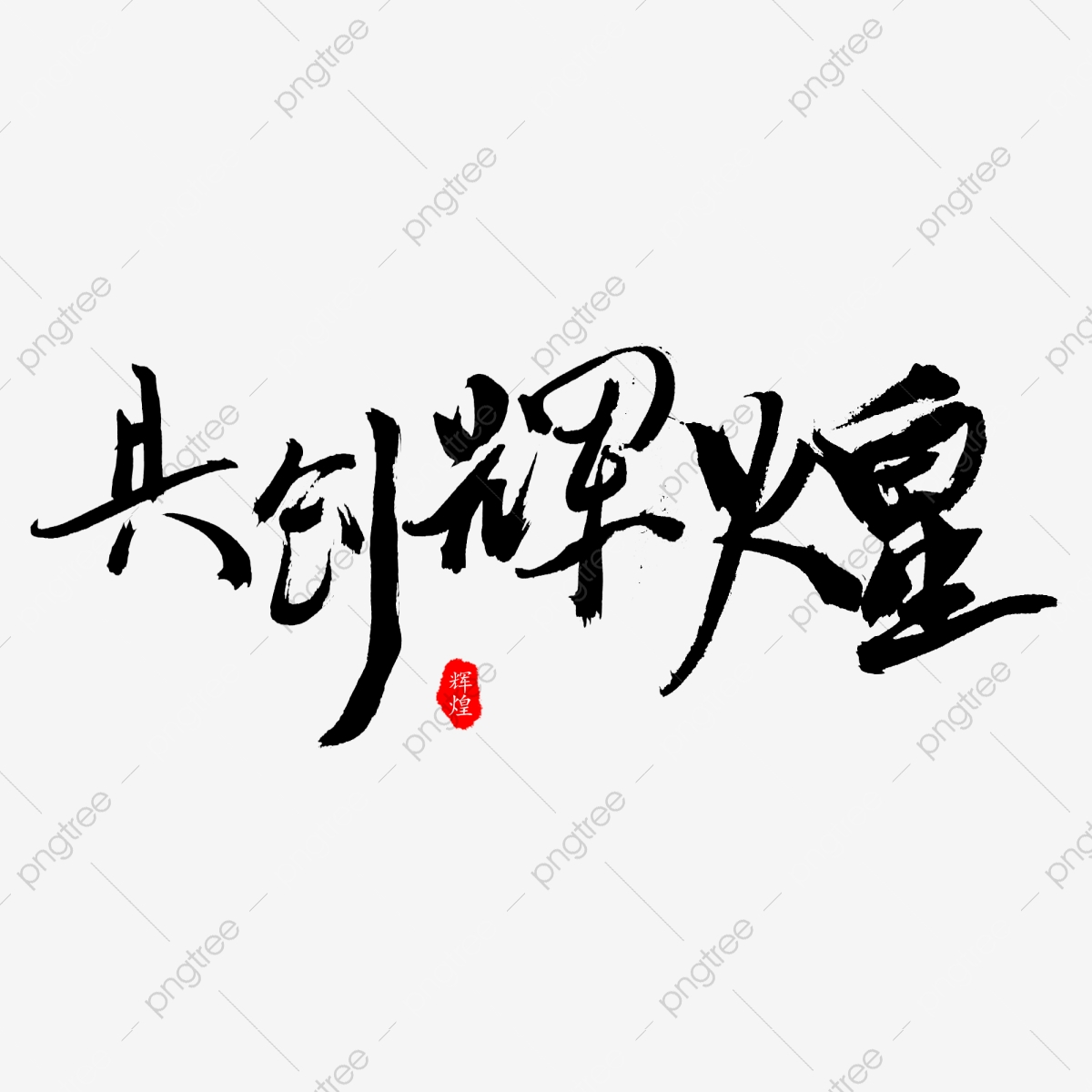 Recruiting The Chinese Character Black Of Art Word To Create