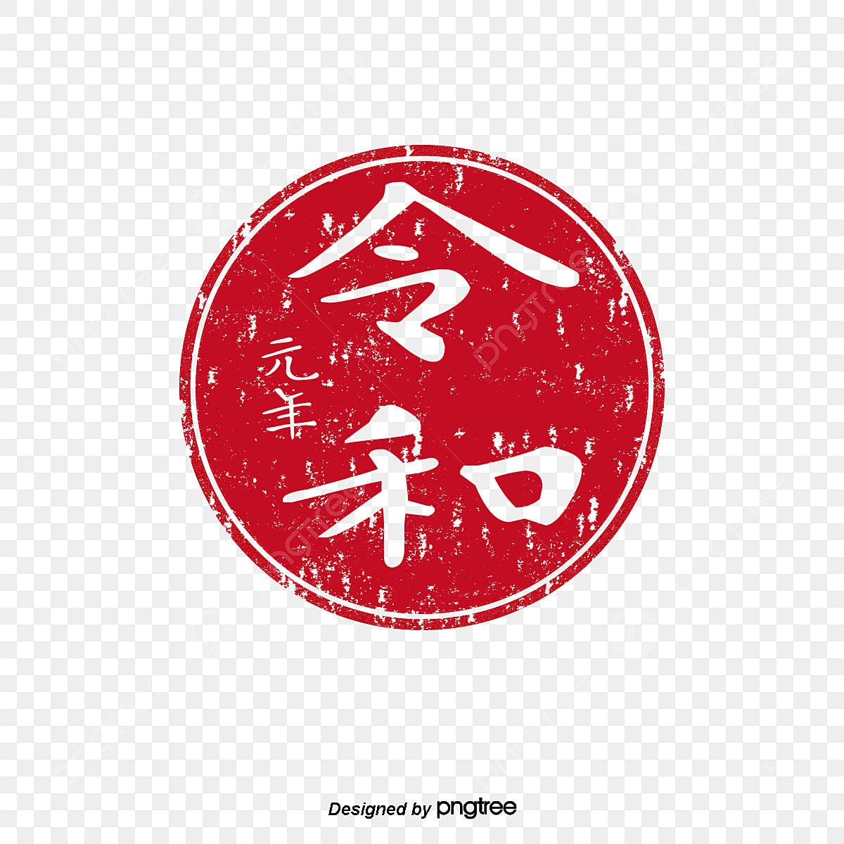 Sello De Ilustracion Japonesa Reiwa Primer Ano Sello Png Y Psd