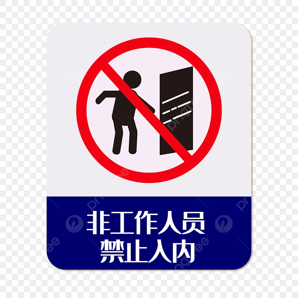 Logo Dilarang Masuk Tanpa Urusan