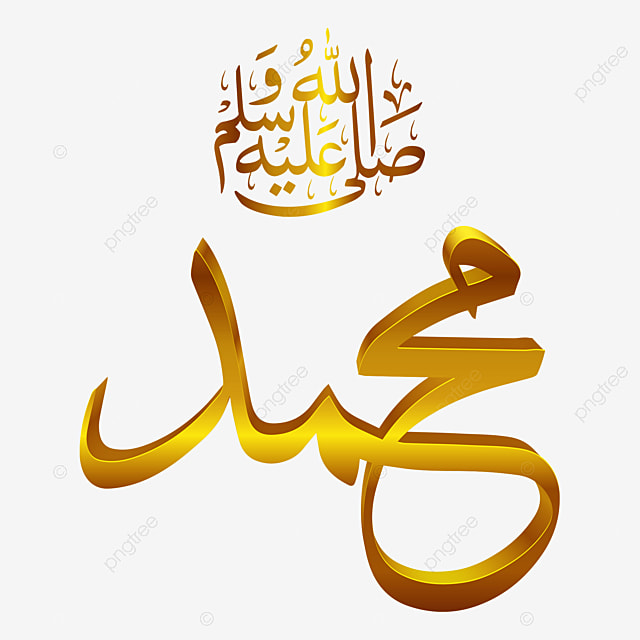 3d Muhammad Png Calligraphy For Mawlid Al Nabi Text Effect