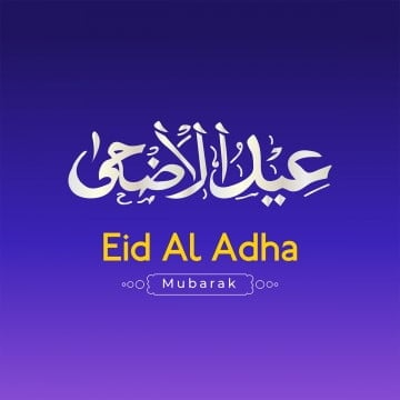 arabic translation eid al adha decoration, Eid, Adha, Mubarak PNG and PSD
