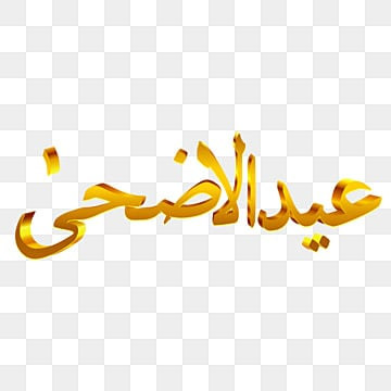 gold-alhamdulillah-subhan-allah-tasbih-islam-ramadan-islamic Art
